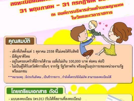 องค์การบริหารส่วนตำบลพญาแมน เปิดรับลงทะเบียน โครงการเงินอุดหนุนเพื่อการเลี้ยงดูเด็กแรกเกิด